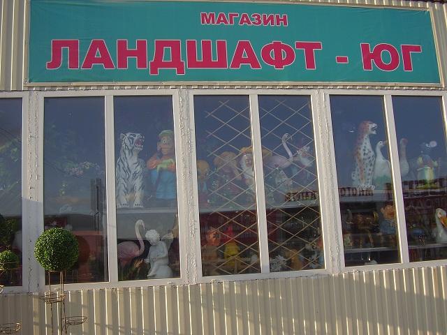 Садовая мебель в Ростове-на-Дону